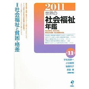 『世界の社会福祉年鑑2011』表紙