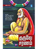 Guruve Saranam