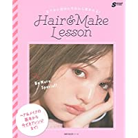 S Cawaii! MAKE MOOK Hair & Make Lesson 小さい表紙画像
