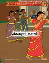 A Cruel Curse (Tamil Edition): (The Legend of Ponnivala [Tamil Series 1, Book 8]): Volume 8