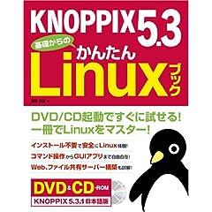 KNOPPIX 5.3 基礎からのかんたんLinuxブック(CD・DVD付) (単行本) 福田和宏 (著)