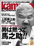 MMA kamipro 155 2011年 03月号