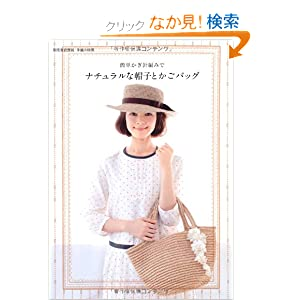 ナチュラルな帽子とかごバッグ (簡単かぎ針編みで)