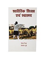 Sharirik Shiksha Evam Swasthya