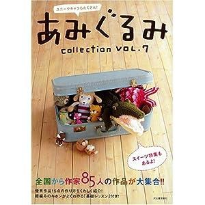Complete Amigurumi Collection : ??M????? ? Complete Amigurumi Collection Vols 1 - 7 (cute ...