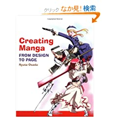 Creating Manga: From Design to Page