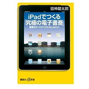 iPadでつくる「究極の電子書斎」 蔵書はすべてデジタル化しなさい! (講談社プラスアルファ新書) [新書]