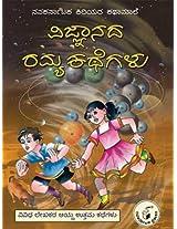 Vijnanada Ramya Kathegalu