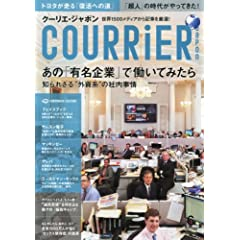 COURRiER Japon (N[G W|) 2012N 06 [G]