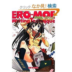 エロ萌え☆テクニック~はぁはぁテキストのお作法~