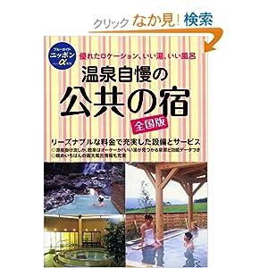 温泉自慢の公共の宿 全国版 第6版 (ブルーガイドニッポンα)