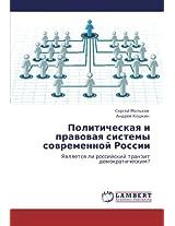 Politicheskaya I Pravovaya Sistemy Sovremennoy Rossii