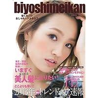 美容師名鑑 2012年Vol.6 小さい表紙画像