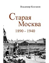 Old Moscow 1890-1940