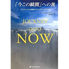 Journey into Now uuv\Xs`AoNA[EKC_X