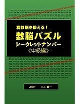 Number brain puzzle secret number Intermediate (Sansu No wo kitaeru SuuNou Pazuru)