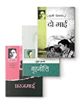 Grihniti + Gharjamai + Do Bhai (set of 3 books) (Hindi Literature)