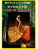 HIROSHI JIN MUSICAL TALE OF THE PRINCESS  KAGUYA BORN FROM THE BAMBOO