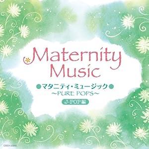 マタニティ・ミュージック~PURE POPS~J-POP編