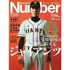Sports Graphic Number (スポーツ・グラフィック ナンバー) 2009年 7/30号 [雑誌]