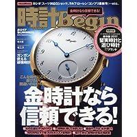 時計Begin 2017年Vol.88 小さい表紙画像