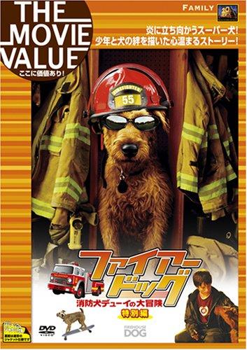 ファイアー・ドッグ 消防犬デューイの大冒険(特別編) [DVD]