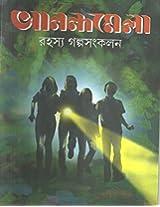 Ananda Mela Rahashya Galpa