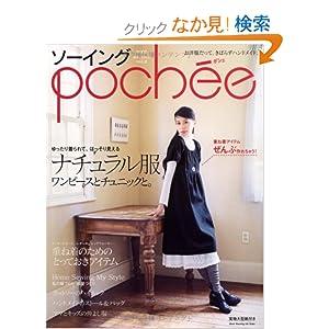 ソーイングpochee vol.6 (2008 autumn—お洋服だって、きばらずハンドメイド。 (Heart Warming Life Series)