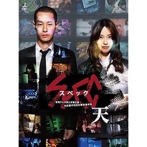 劇場版 SPEC~天~ Blu-ray スタンダード・エディション(仮)