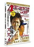 浜田雅功×横田真一のゴルフ新理論 〜あなたのスウィングは間違っていた!?〜