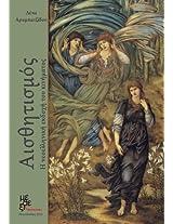 Aesthetism- The new hellenic version of the movement: Aisthitismos - H Neoelliniki ekdohi tu kinimatos