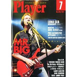 【クリックでお店のこの商品のページへ】Player (プレイヤー) 2011年 07月号 [雑誌] [雑誌]