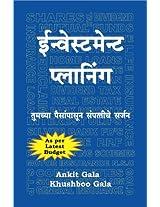 Investment Planning Marathi