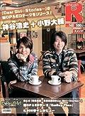 「アニカンR 148」に神谷浩史+小野大輔の5000字インタビュー
