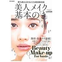 山本浩未 美人メイク基本の「き」 小さい表紙画像