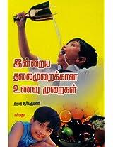 Indraya Thalaimuraikkana Unavu Muraigal