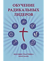 Training Radical Leaders - Participant - Russian Edition: A manual to train leaders in small groups and house churches to lead church-planting movements