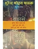 Surender Mohan Pathak Ki Mujhse Bura Kaun aur Mujhse Bura Koi Nahi