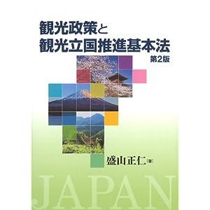 観光政策と観光立国推進基本法 第2版