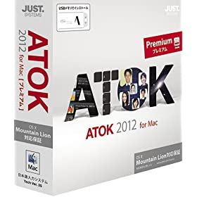 ATOK 2012 for Mac [v~A] 