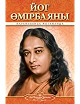Autobiography of a Yogi (Kazakh)