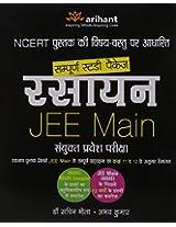 Rasayan JEE Main Sanyukt Pravesh Pariksha (Old Edition)