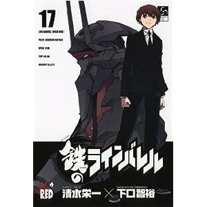 鉄のラインバレル(17) (チャンピオンREDコミックス)