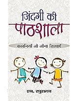 Zindagi Ki Pathshala