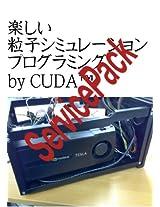 Tanoshii Ryuusi Simulation by CUDA SP1