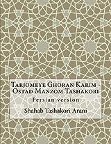 Tarjomeye Ghoran Karim - Ostad Manzom Tashakori: Persian Version