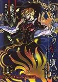 うみねこのなく頃に Episode2:Turn of the golden witch 1 (Gファンタジーコミックス) (コミック)