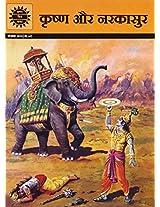 Krishna aur Narakasura (Amar Chitra Katha)