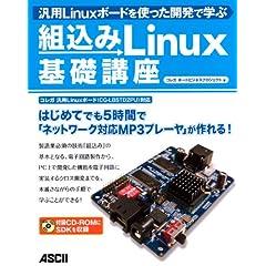 ... Linux基礎講座: Linux Cube Hyper メタ
