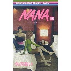 NANA 18 (18) (りぼんマスコットコミックス クッキー)